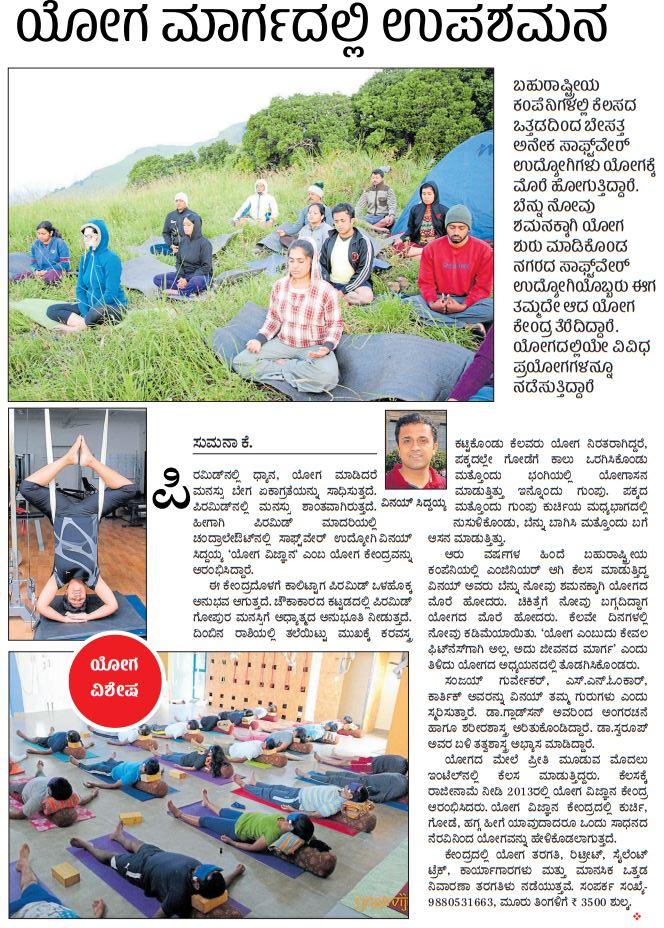 2017_09_Prajavani